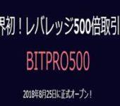 世界初!レバレッジ500倍取引所   BITPRO500