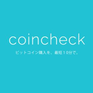 Coin Check ビットコイン取引高日本一の暗号通貨取引所